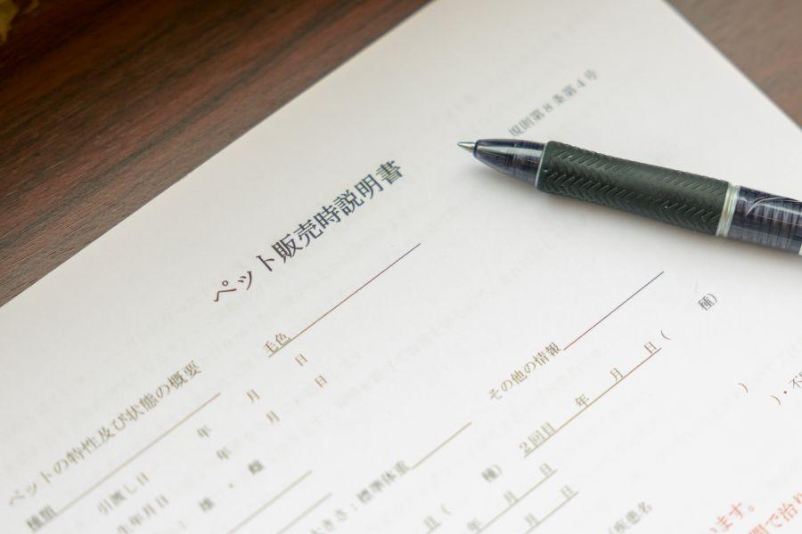 販売時説明書_松江店190
